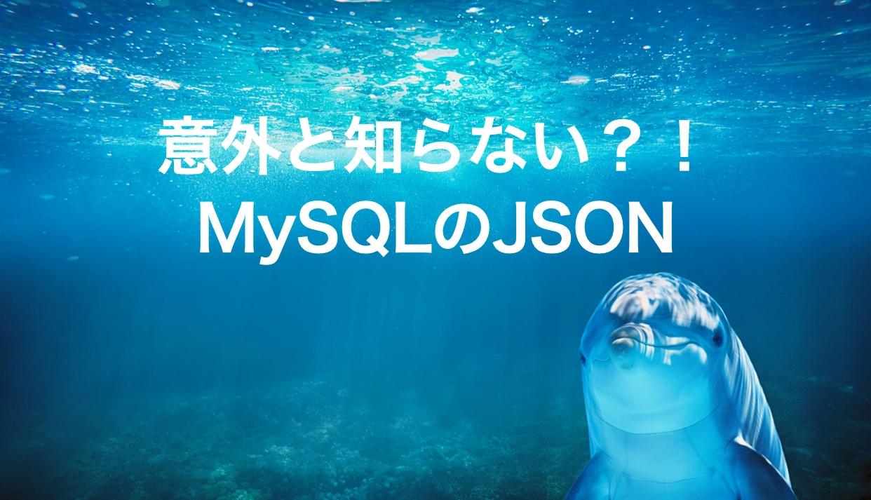 意外と知らない?!MySQLのJSON