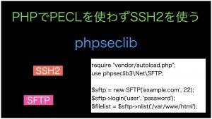 PHPでPECLを使わずSSH2を使う phpseclib