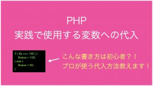 PHP 実践で使用する変数への代入